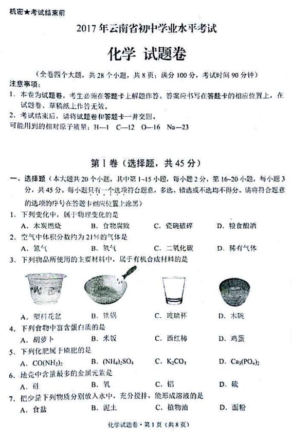 2017年云南省中考化学试题图1