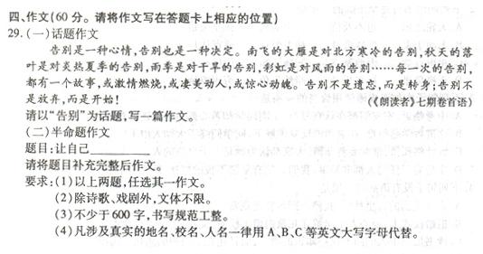 2017年贵州毕节中考作文题目:告别\/让自己_20