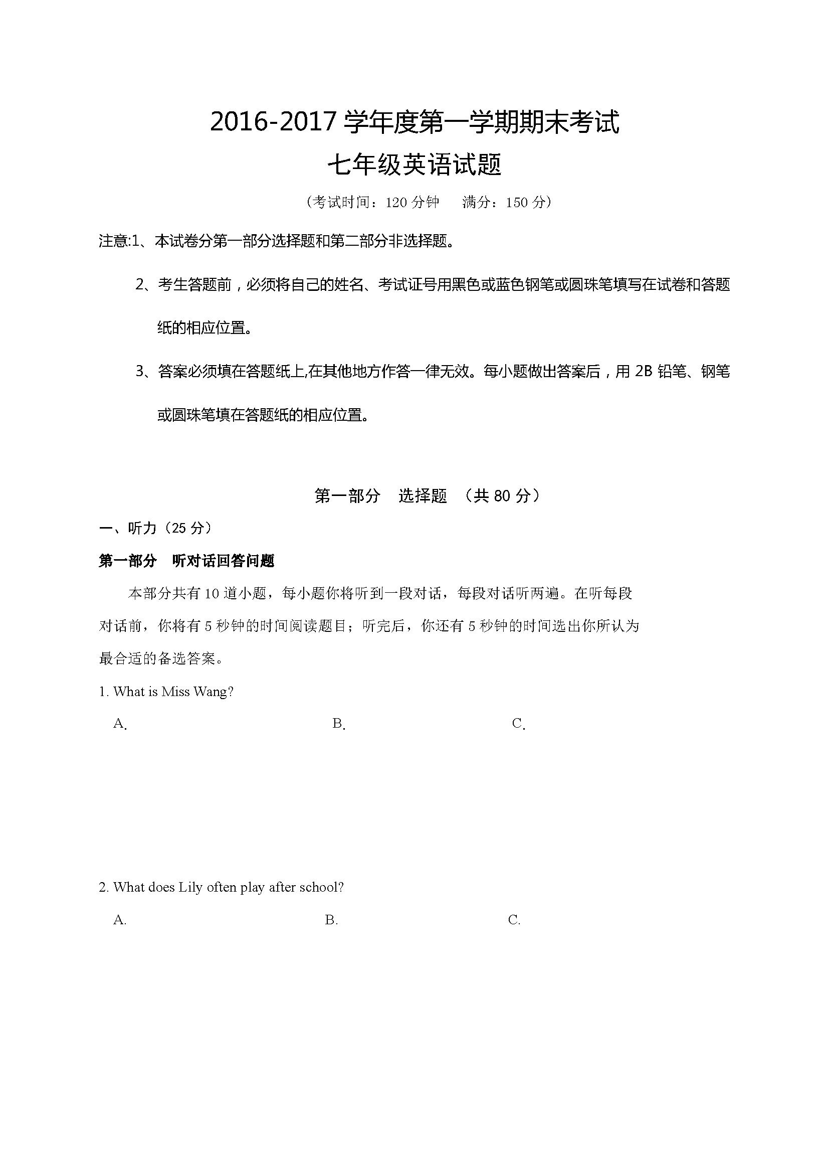 江苏姜堰2016-2017学年七年级上学期期末英语试题(图片版)