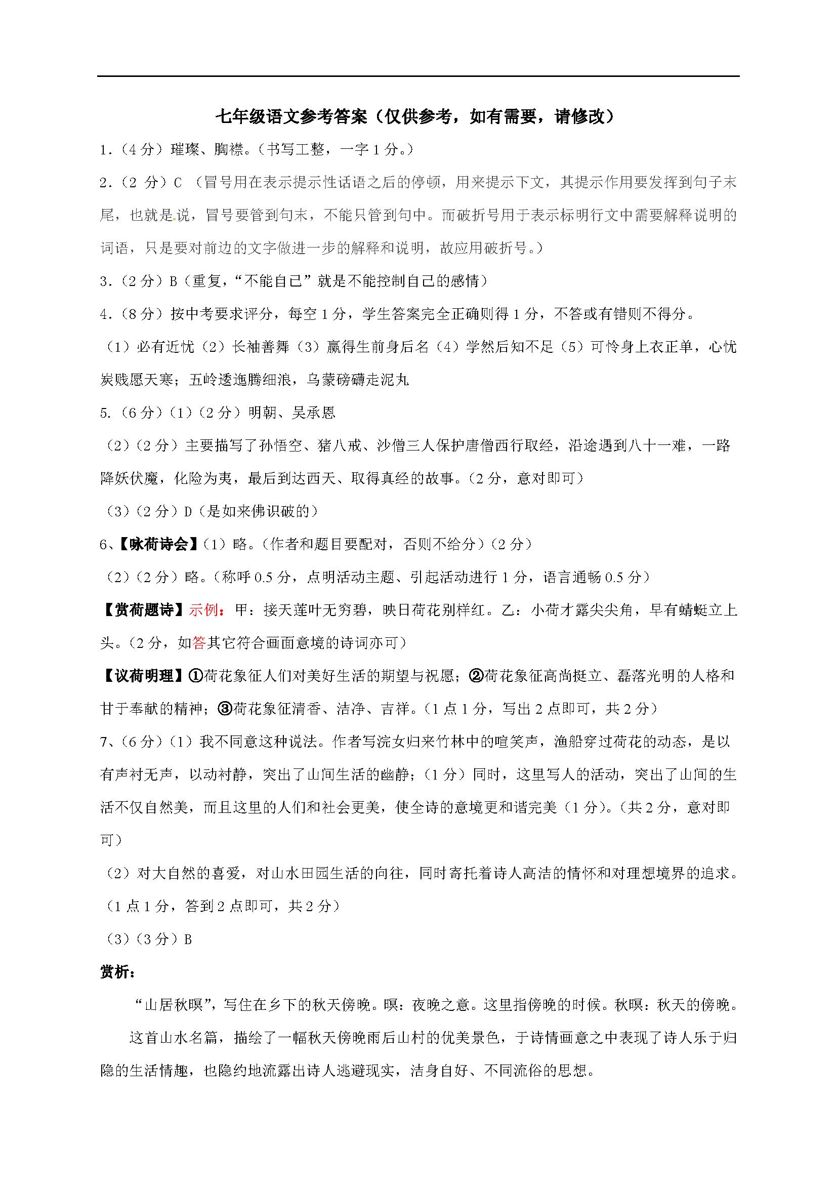江苏兴化2016-2017学年七年级下学期期末语文试题答案(图片版)