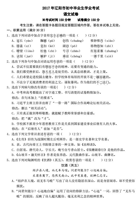 2017年辽宁辽阳中考语文试题图1