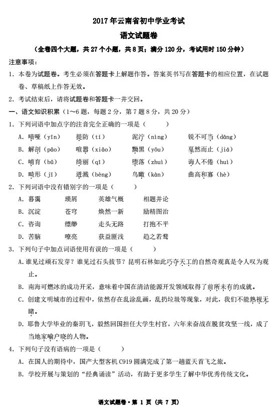 2017年云南省中考语文试题图1