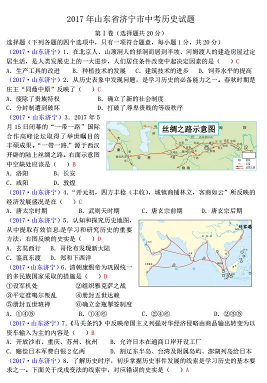 2017年山东济宁中考历史试题图1