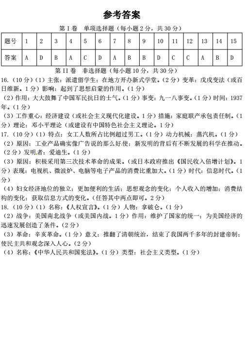2017年广西北部湾经济区四市中考历史试题答案图1