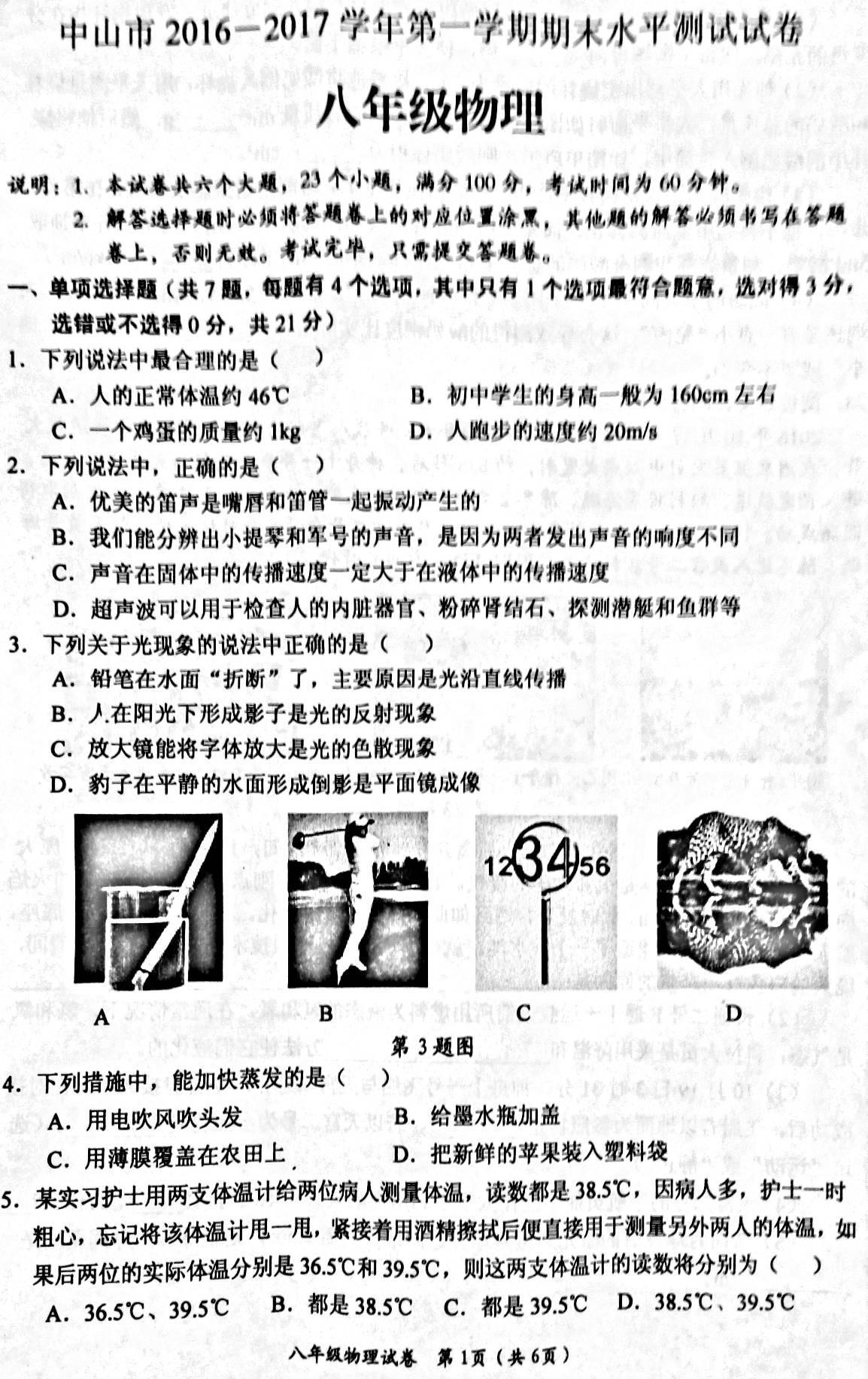 2017广东中山八年级上物理期末试卷(word版)