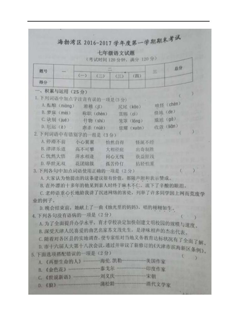 内蒙古海勃湾2016-2017学年七年级上学期期末语文试题(Word版)