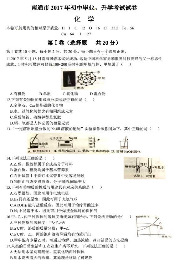 2017年江苏南通中考化学真题