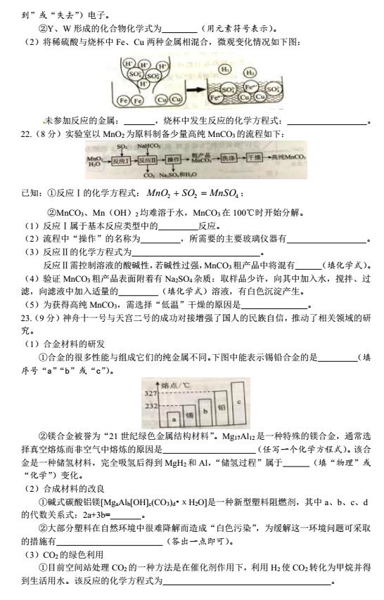 2017年江苏南通中考化学试题(图片版)(3)