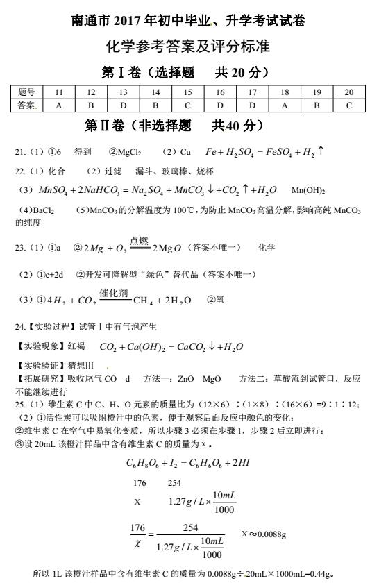 2017年江苏南通中考化学试题答案图1