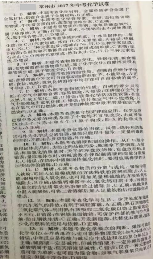 2017年江苏常州中考化学试题答案图1