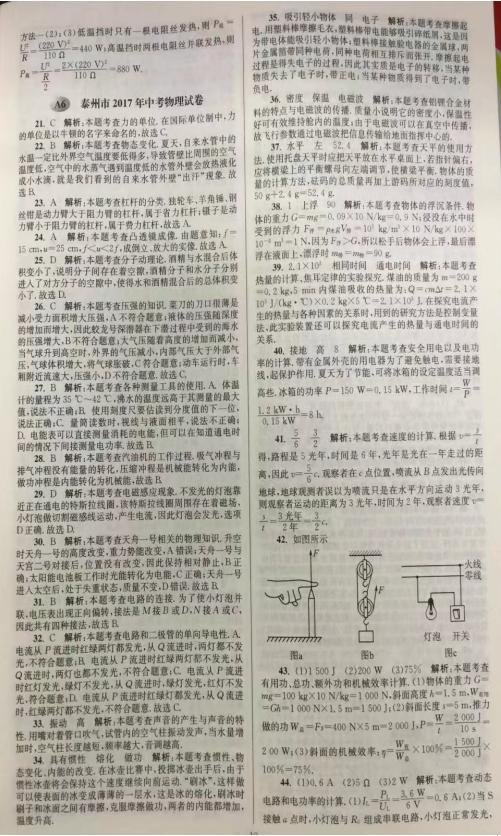 2017年江苏泰州中考物理试题答案图1