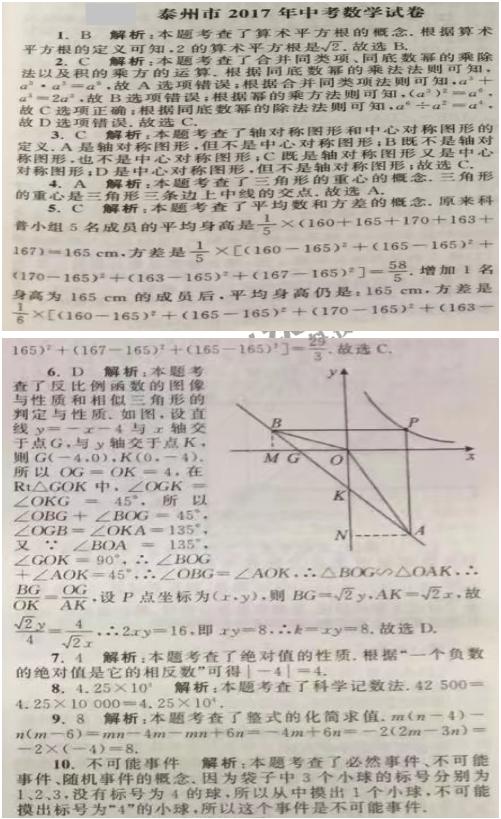 2017年江苏泰州中考数学试题答案图1