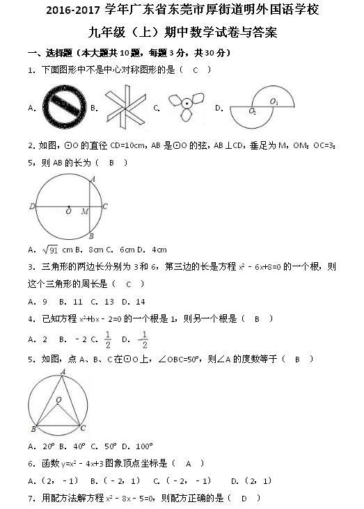 2017广东东莞厚街道明外国语学校九年级上数学期中试卷与答案1