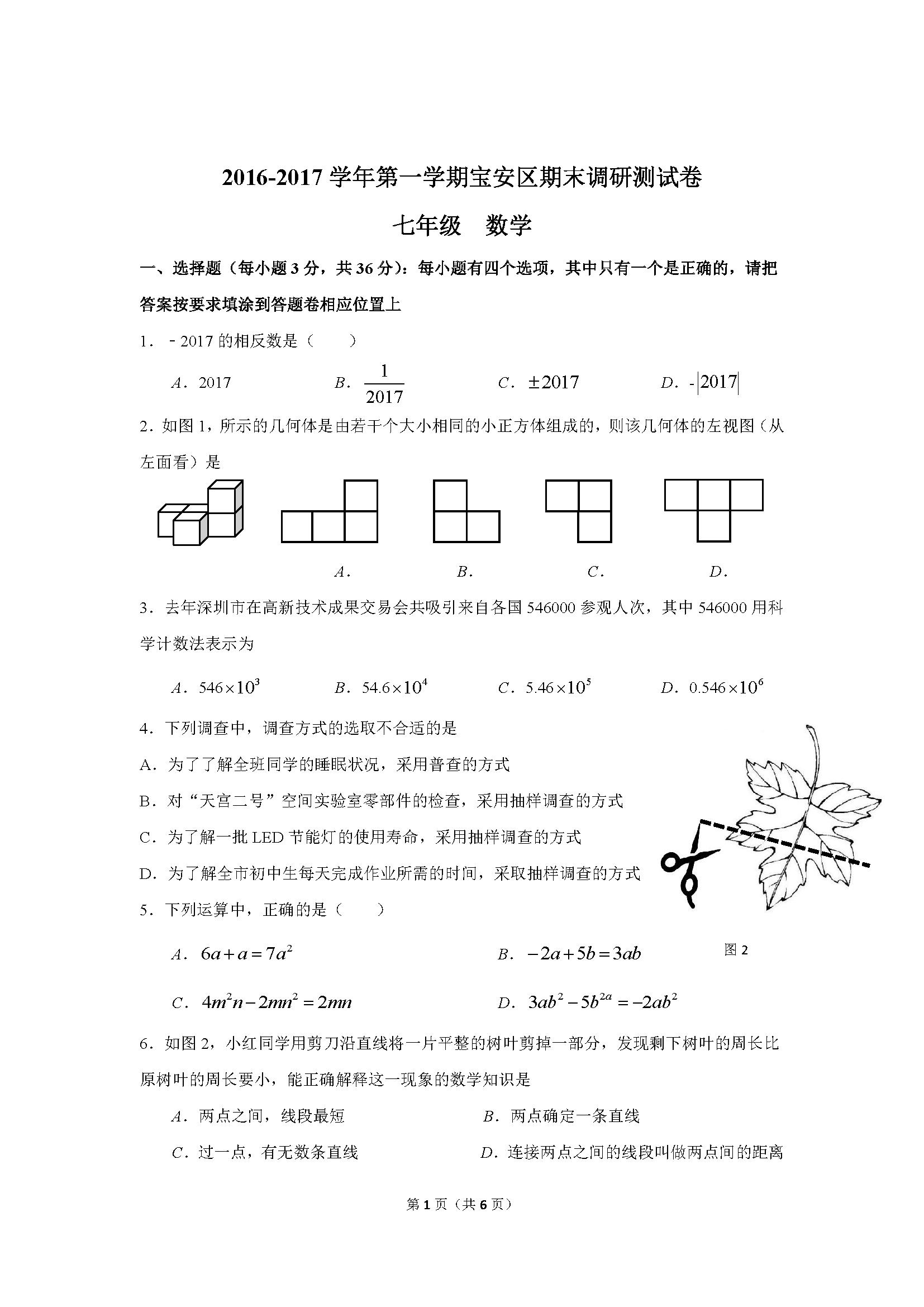 七年级上学期数学卷_广东深圳宝安2016-2017学年七年级上学期期末数学试题(图片版