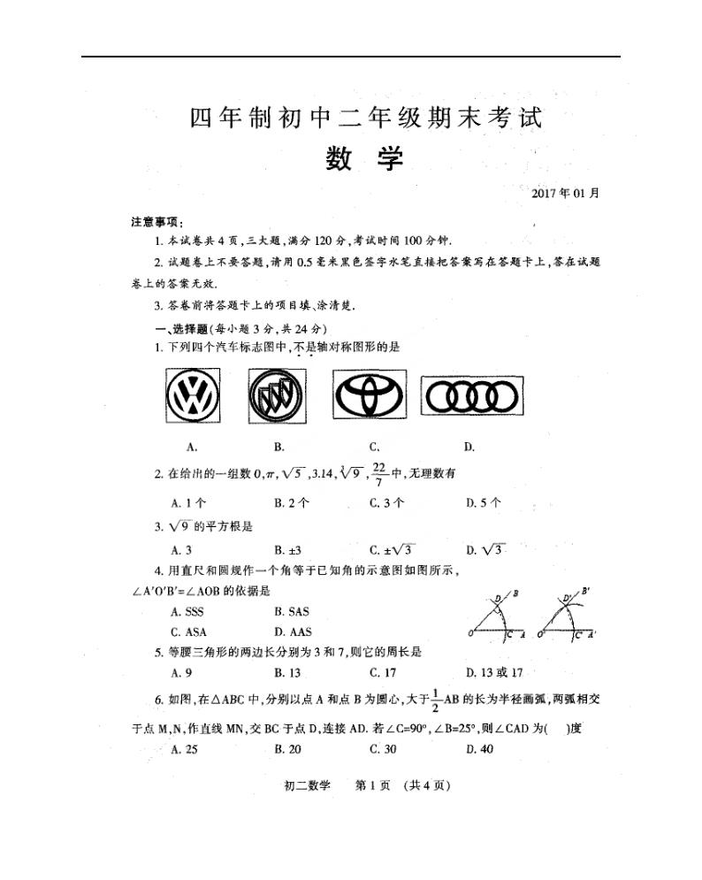 河南濮阳2016-2017学年七年级上学期期末数学试题(图片版)