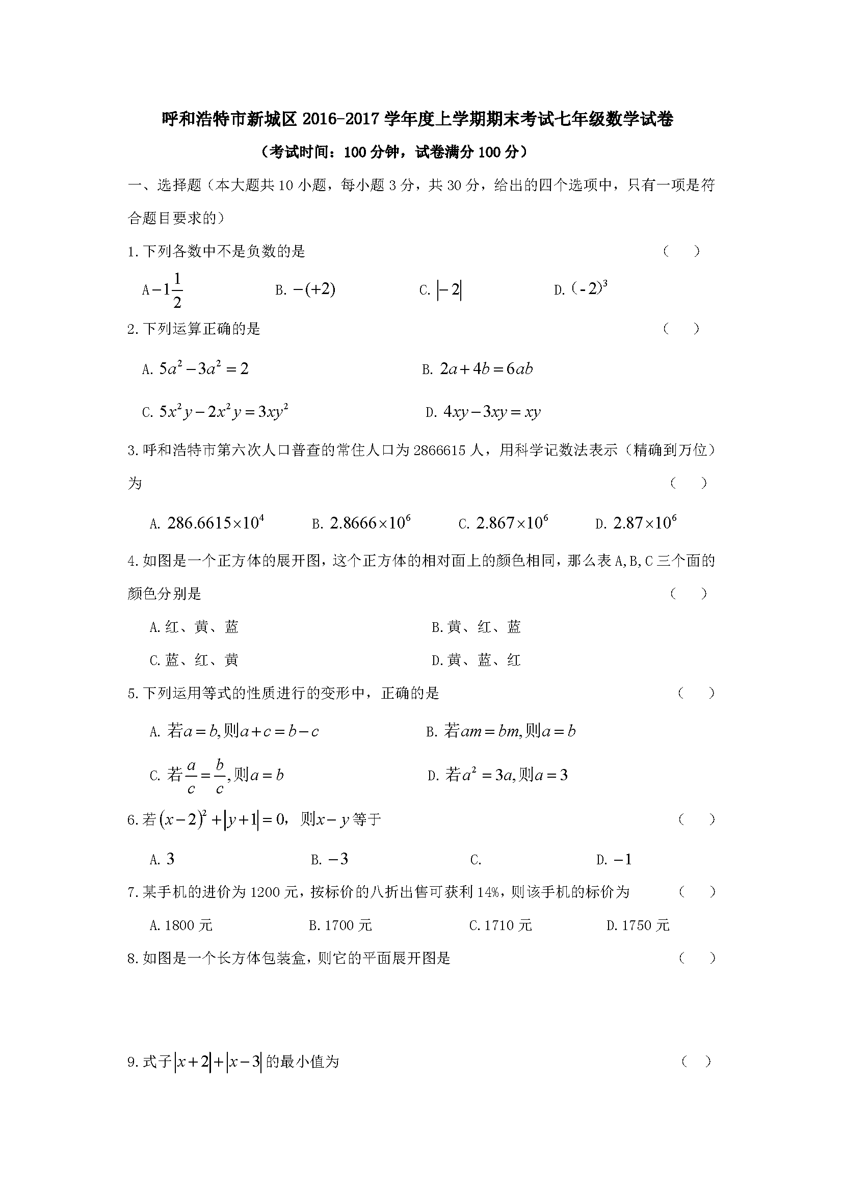 内蒙古呼和浩特新城2016-2017学年度上学期期末七年级数学试题(Word版)