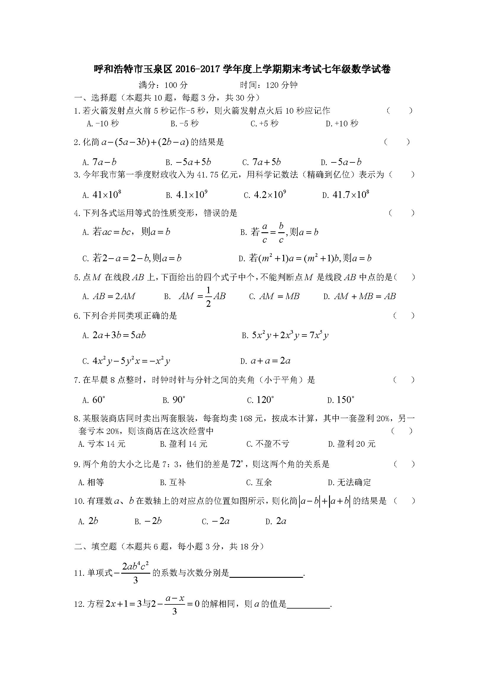 内蒙古呼和浩特玉泉2016-2017学年度上学期期末七年级数学试题(Word版)