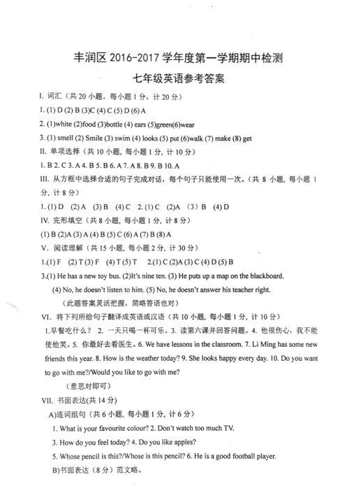 2017河北唐山丰润七年级上英语期中试题答案1