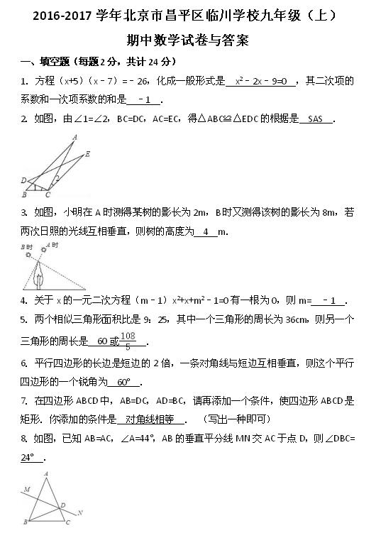 2017北京昌平临川育人学校九年级上数学期中试卷与答案1