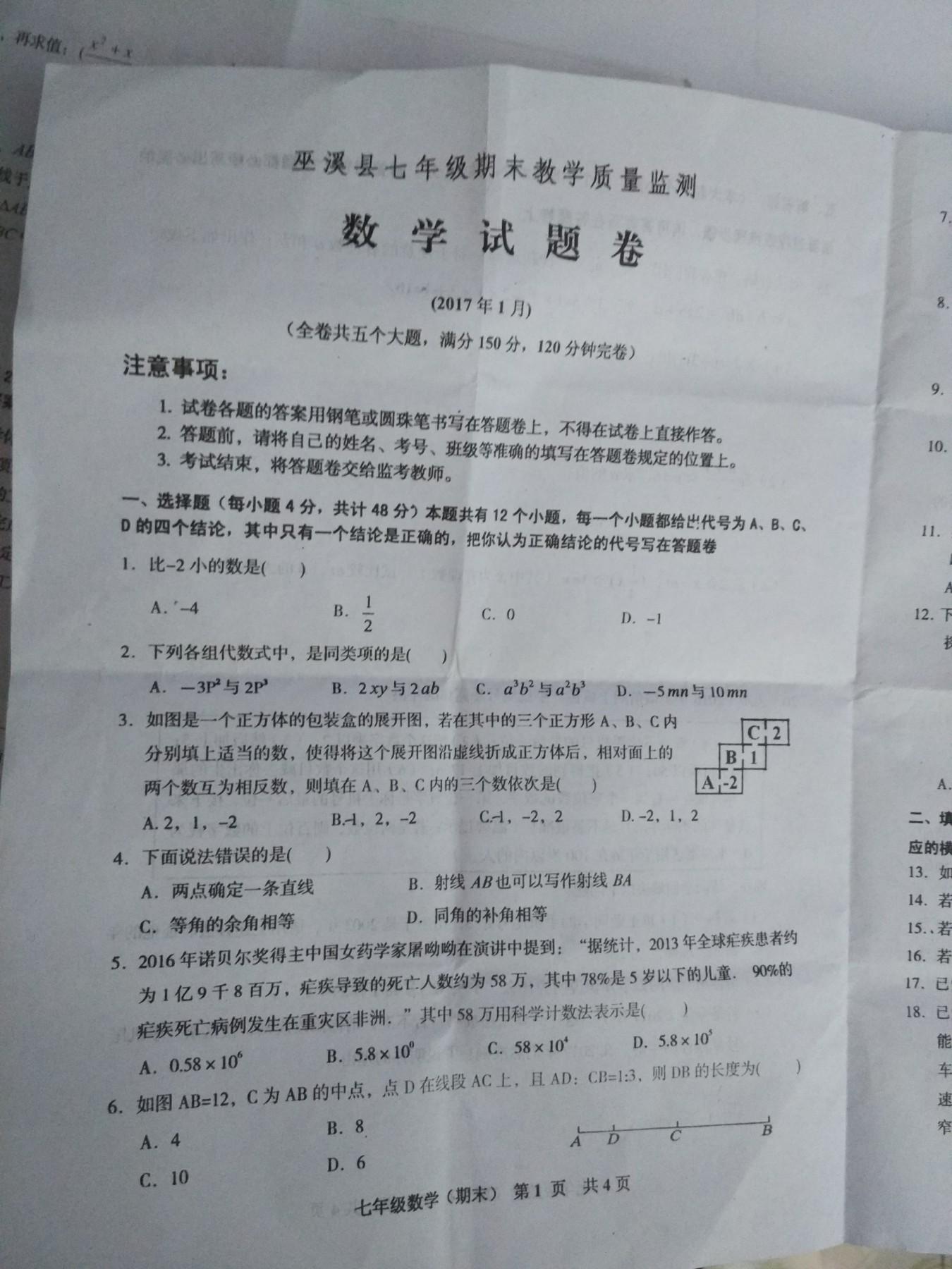 重庆巫溪2017年1月七年级数学期末试题(Word版)