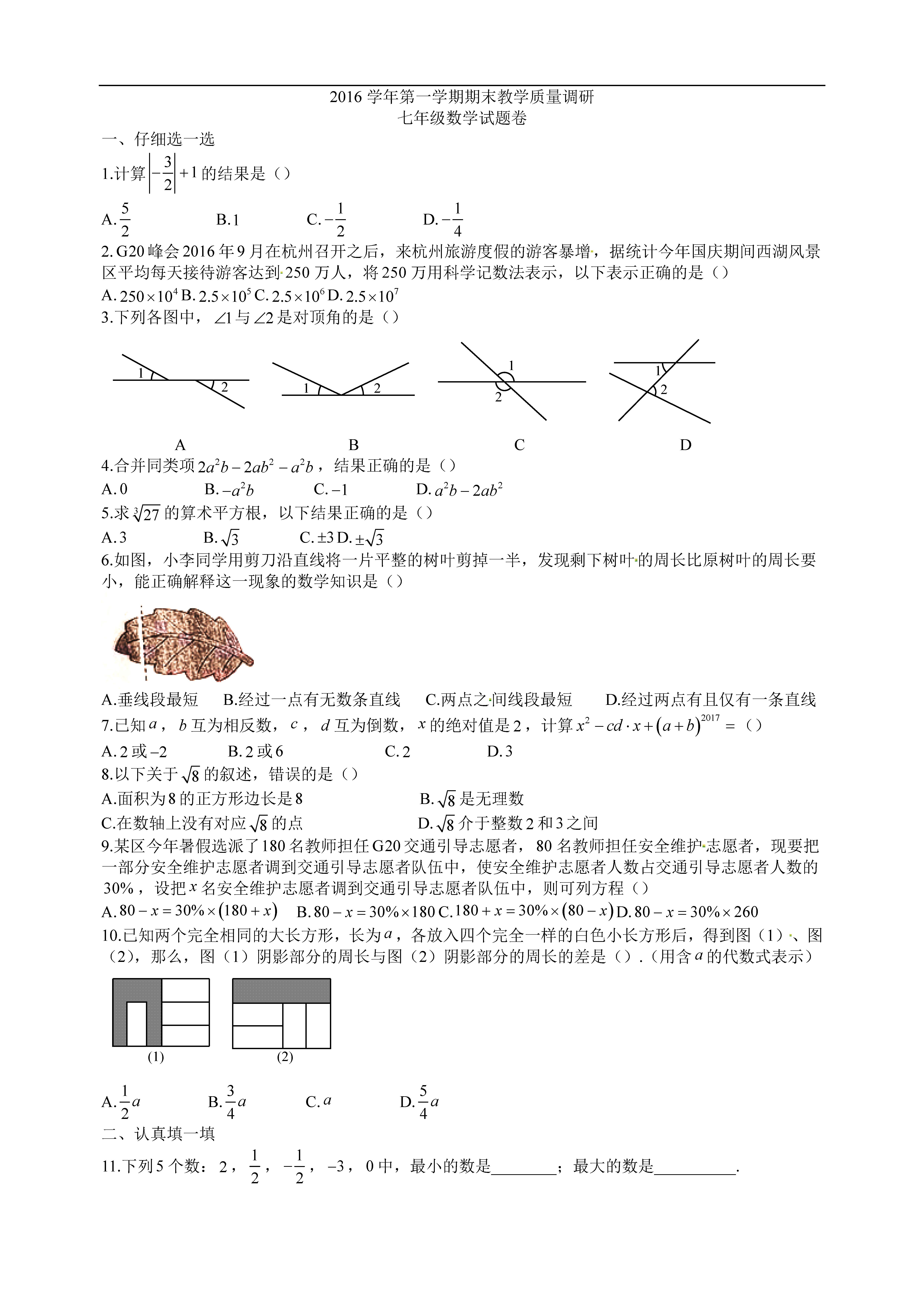浙江拱辰2016-2017学年七年级上学期期末数学试题(Word版)
