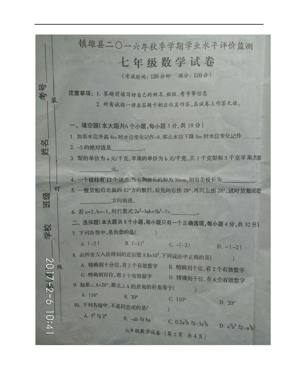 云南昭通镇雄2016-2017学年七年级上学期期末数学试题(Word版)