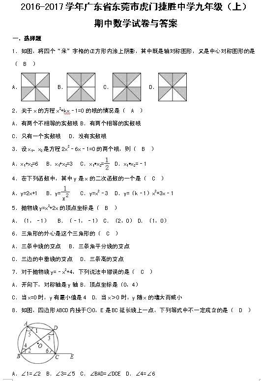 2017广东东莞虎门捷胜中学九年级上数学期中试卷与答案1