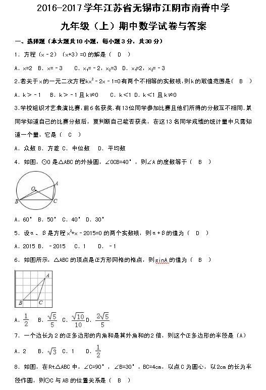 2017江阴江苏无锡南菁中学九数学上年级期中初中生家长会心得体会图片
