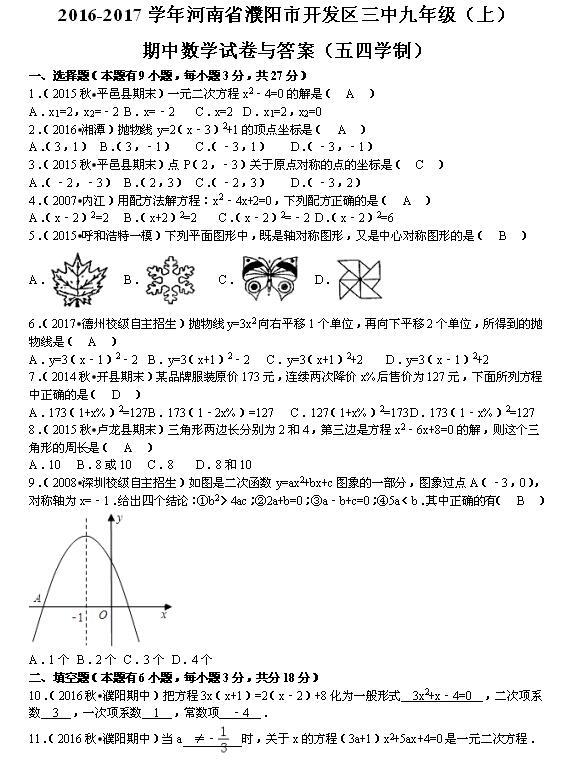 2017河南濮阳开辟区叁中九年级上数学期中试卷与恢复案1