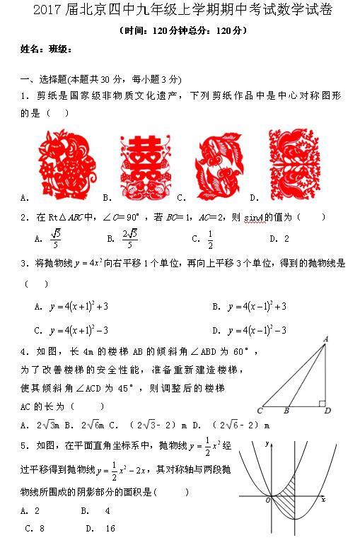 2017北京四中初三上数学期中试卷1