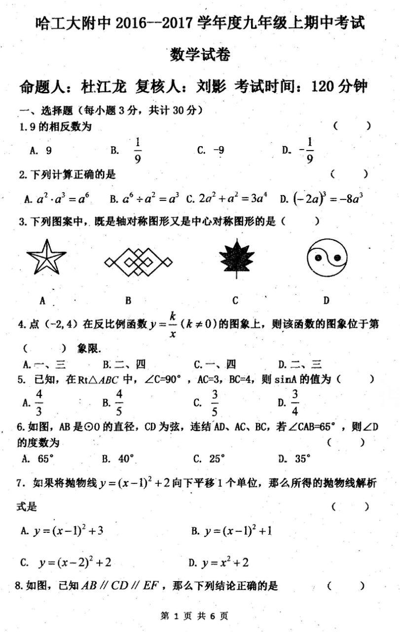 2017黑龙江哈尔滨哈工大附中九年级上数学期中试卷1