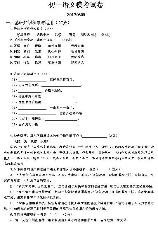 2017山东莒县招贤中学七年级下语文期末试卷1