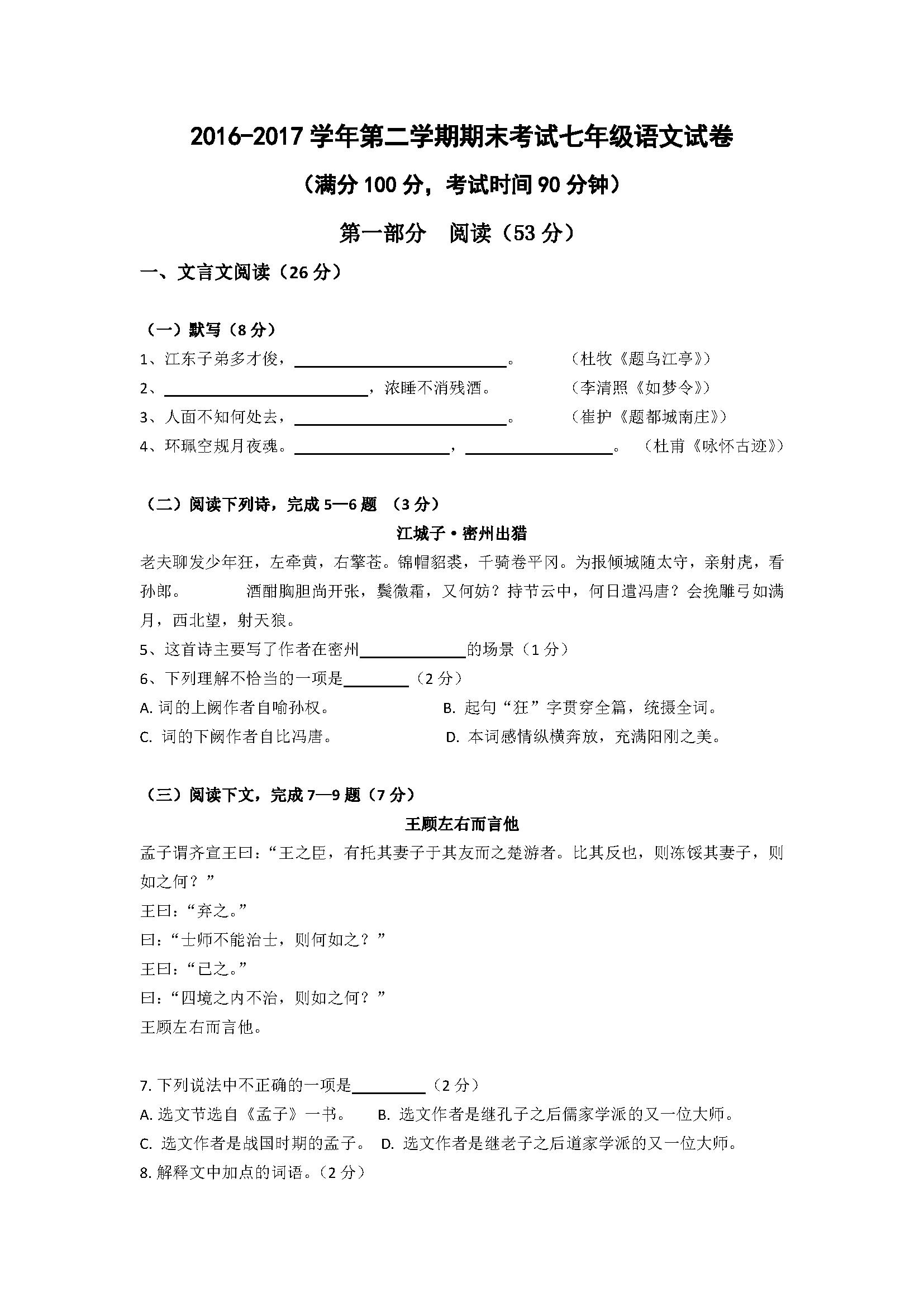 上海宝山2016-2017学年七年级下学期期末语文试题(图片版)