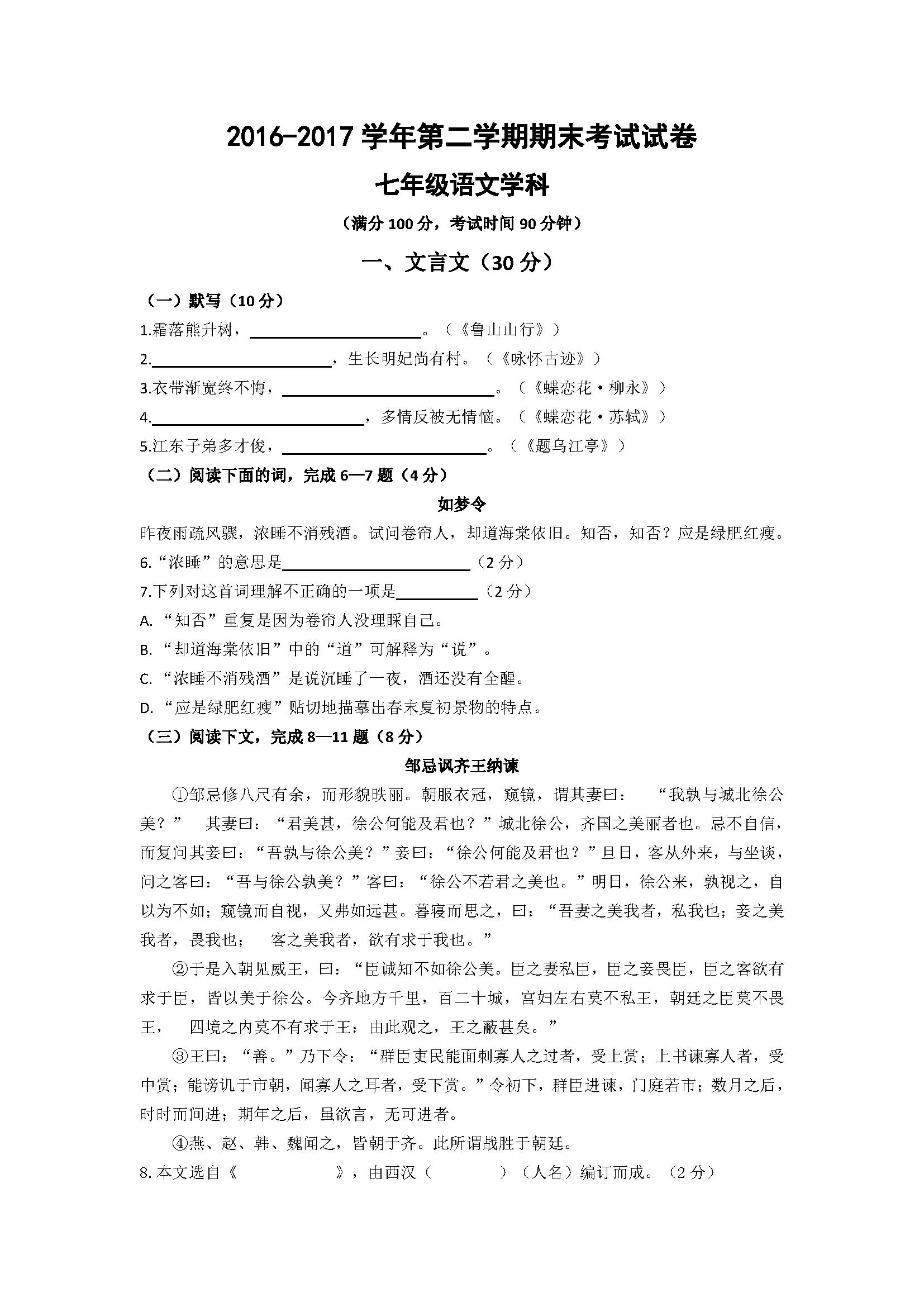 上海黄浦2016-2017学年七年级下学期期末语文试题(图片版)