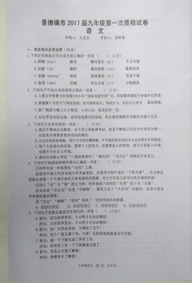 2017江西景德镇九年级上语文期末试题1