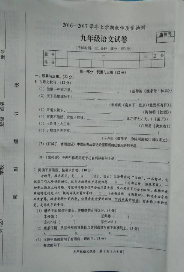 2017福建漳州九年级上语文期末试题1