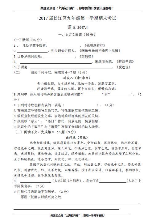 2017上海松江九年级上语文期末试题1