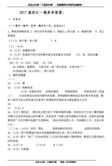 2017上海松江九年级上语文期末试题答案1