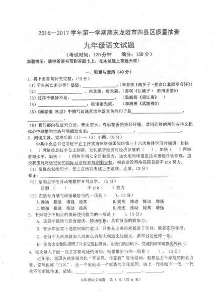2017福建龙岩四县九年级上语文期末试题1