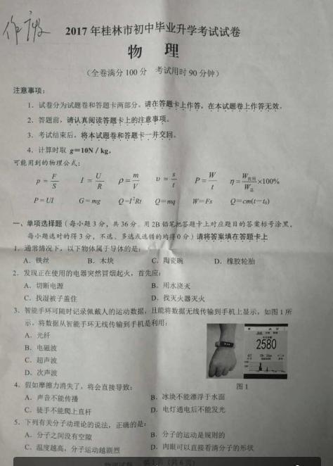 2017广西桂林中考物理真题1
