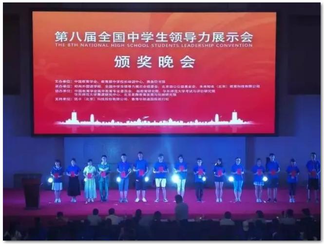 青岛城阳一中在第八届全国中学生领导力大赛中斩获佳绩