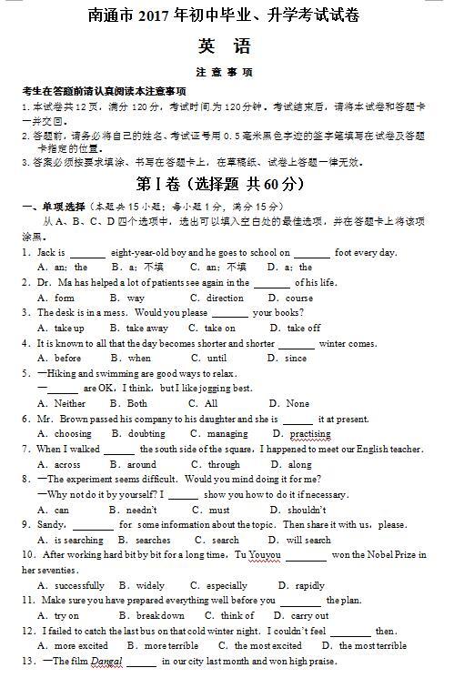 2017年江苏南通中考英语试题