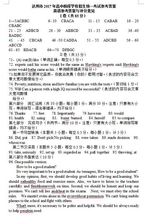 2017年四川达州中考英语真题答案1