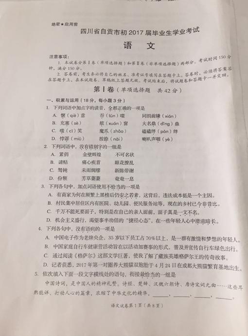 2017年四川自贡中考语文真题1