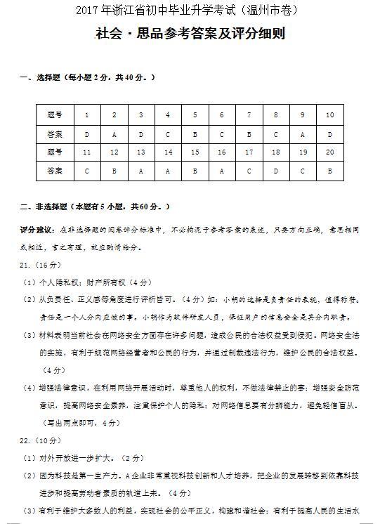 2017年浙江温州中考文综真题答案1