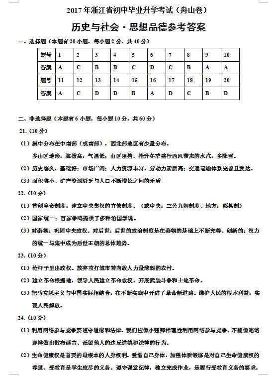 2017年浙江舟山中考历史真题答案1