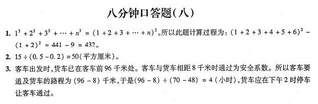 上海小升初考试数学八分钟口答题答案