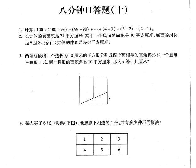 上海小升初考试数学八分钟口答题