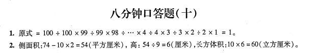 上海小升初考试数学八分钟口答题答案1