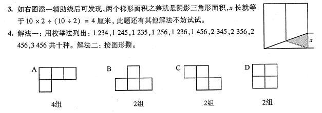 上海小升初考试数学八分钟口答题答案2